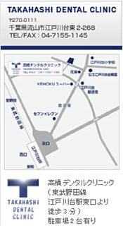 TAKAHASHI DENTAL CLINIC